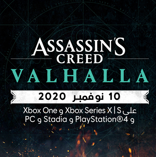 Assassin's Creed Valhalla launch